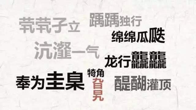 生僻字歌?yk?9?m9?b_2019陕西公务员考试行测备考:抖音《生僻字》里的语素