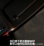 """夫妻在车后座""""情不自禁"""",女司机崩溃了:衣服穿好,好吗?"""