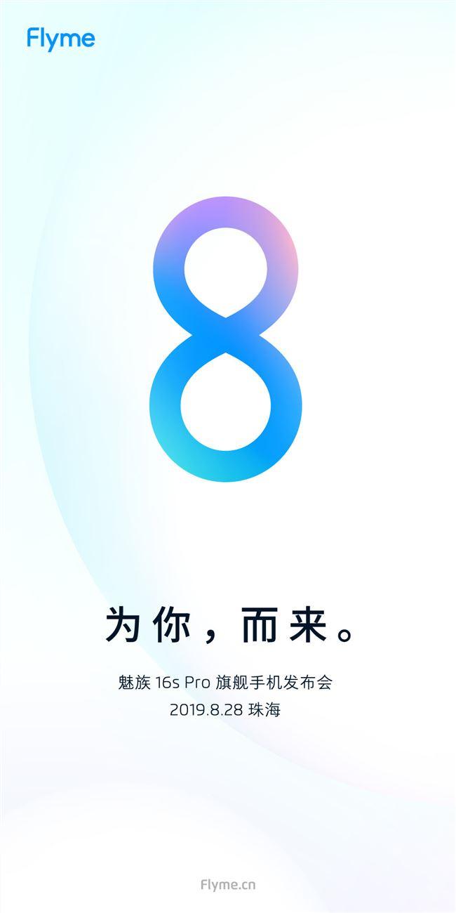 Flyme 8 确定将于 8 月 28 日魅族 16s Pro 旗舰手机发布会一同发布