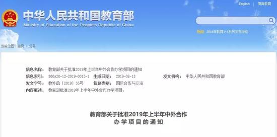 国家教育部公布30个中外合作办学项目,广西只有一个就在桂林