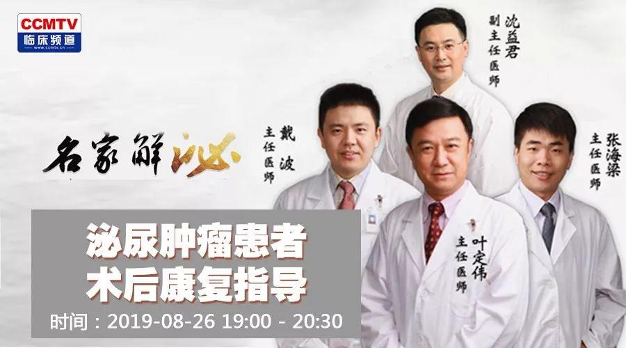 【直播预告】| 2019中国抗癌协会泌尿肿瘤互联网教会:泌尿肿瘤患者术后康复指导于8月26日19:00开始