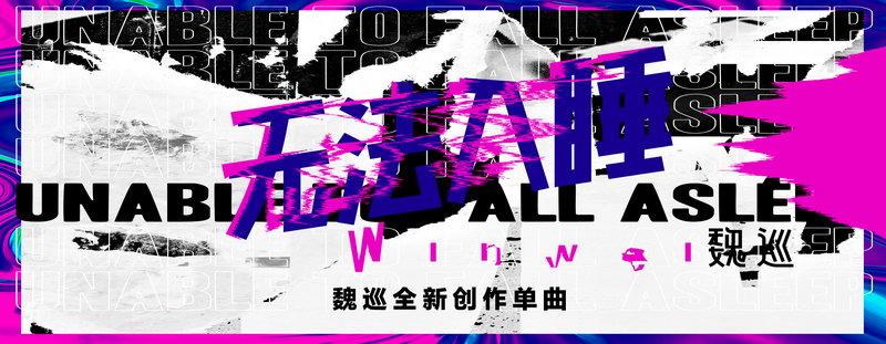 魏巡新专主打《无法入睡》上线 国际化制作展实力