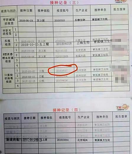 """四川广元发生""""疫苗风波""""疫苗接种证被涂改的背后"""