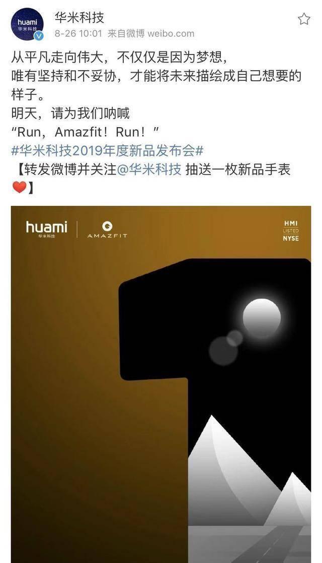 亮点频频,华米科技发布会即将到来,Amazfit智能运动手表3将亮相