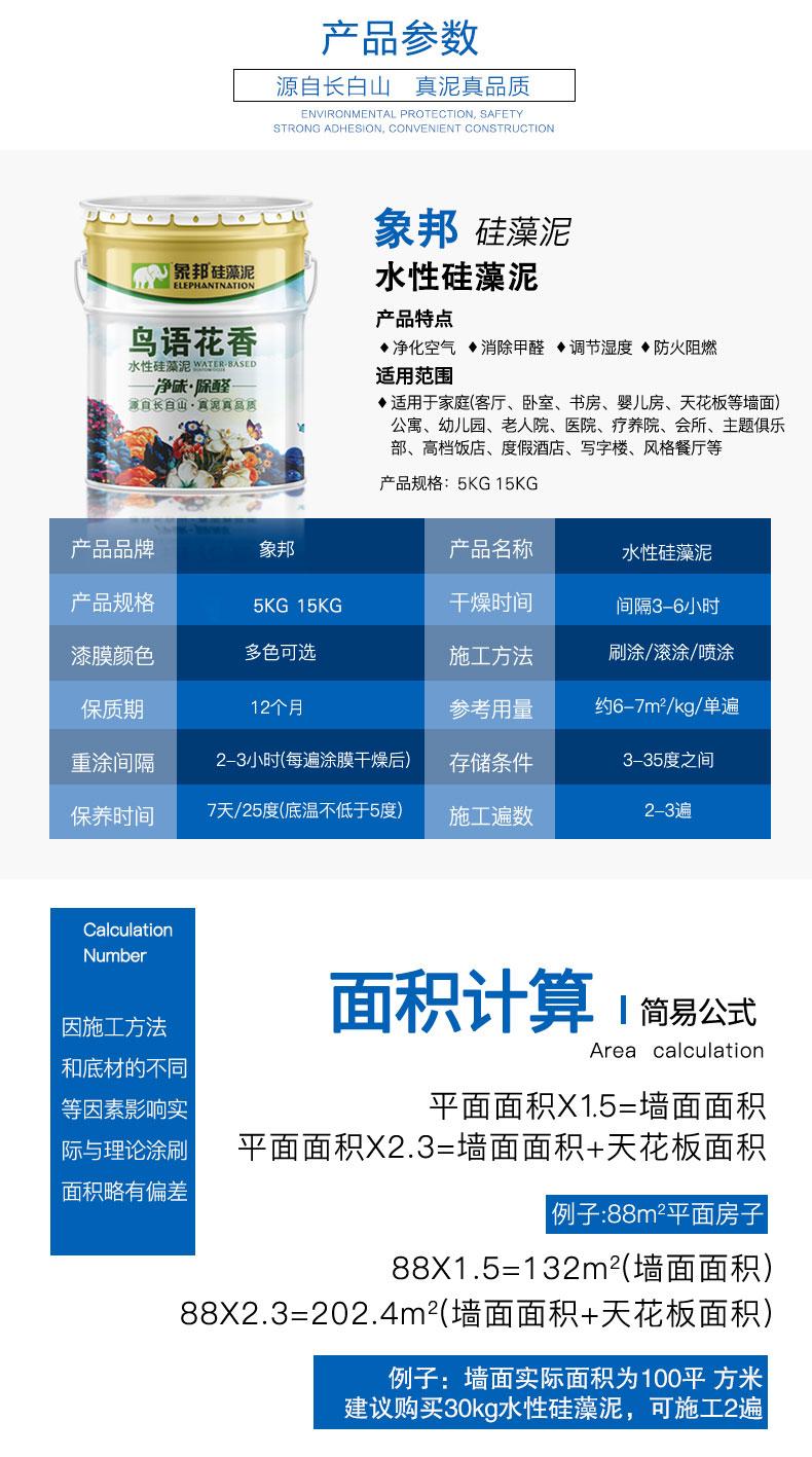 象邦硅藻泥产品参数
