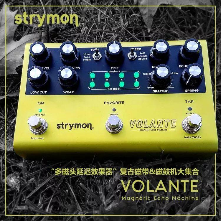<b>复古磁带&磁鼓机大集合|Strymon Volante多磁头延迟效果器</b>