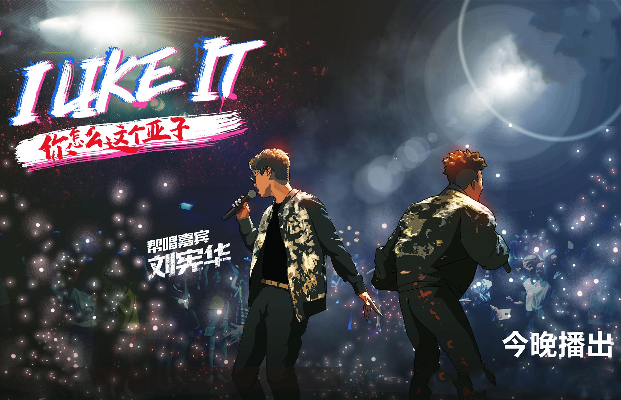 刘宪华燃爆助阵说唱节目超强Hip-hop实力炸裂舞台