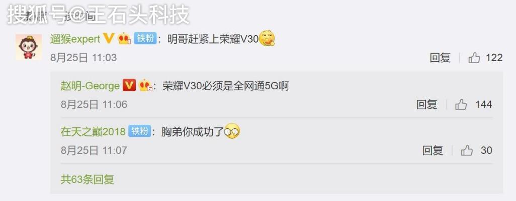 赵明:荣耀V30全网通5G!卢伟冰:Redmi K30全网通5G!