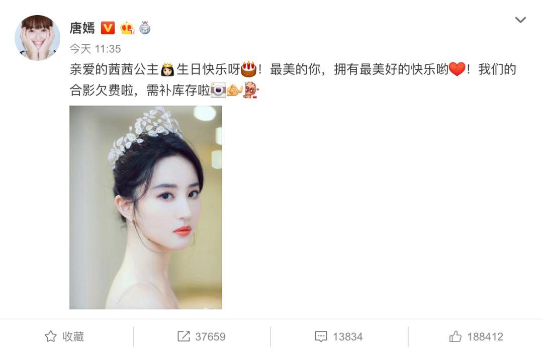 唐嫣为刘亦菲庆生在线求合影,可之前的合照历史过于心酸了吧_脂肪