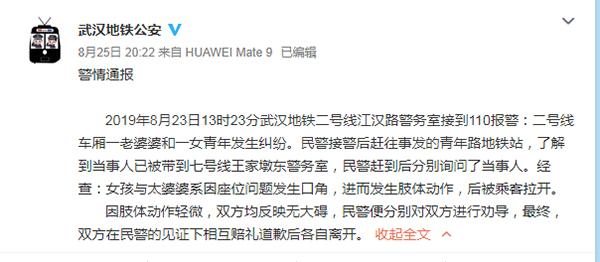 武汉地铁一女青年与老妇因座位发生纠纷,民警劝导后互相道歉