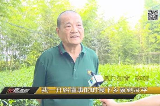 厦门7旬老人翻山越岭来武平种茶办厂!只为续写了半个世纪的山海情缘