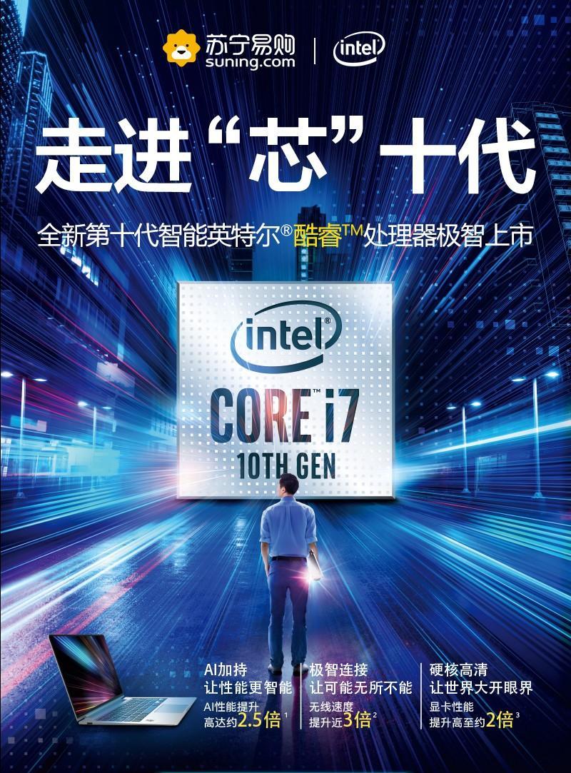 Intel第十代CPU发布,联想全新轻浮本上线苏宁易购