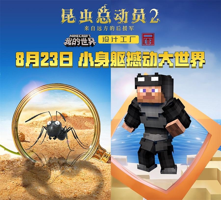 《我的世界》开发者团队联动电影《昆虫总动员2》,开启像素昆虫世界!_玩法