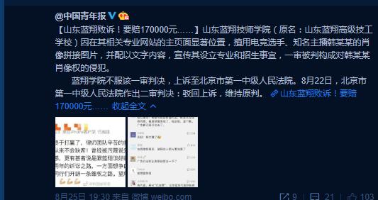 LOL主播将山东蓝翔学院告上法庭,获赔17万损失费