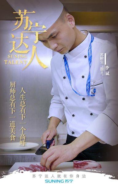 厨艺达人李斌:厨房是充满人间烟火气的江湖