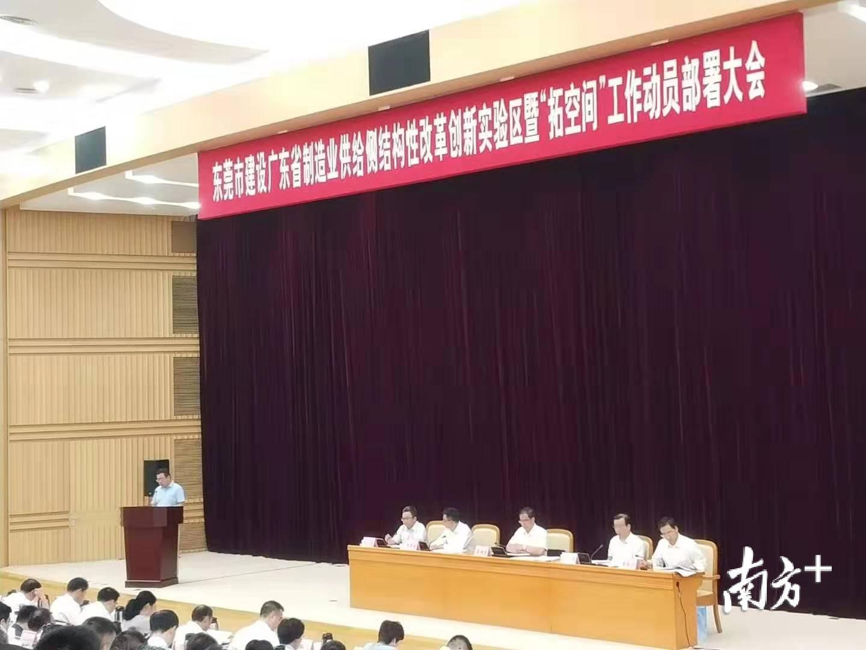 滨海湾新区争当东莞建设省级改革创新实验区排头兵