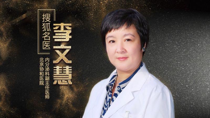 搜狐名医 | 如何避免低血糖?协和李文慧教糖尿病人安全运动