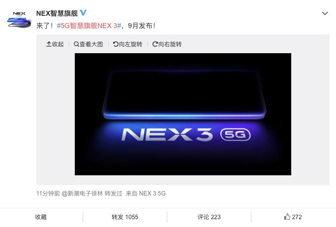 【新机】vivo NEX3发布时间肯定 99.6%瀑布屏+5G