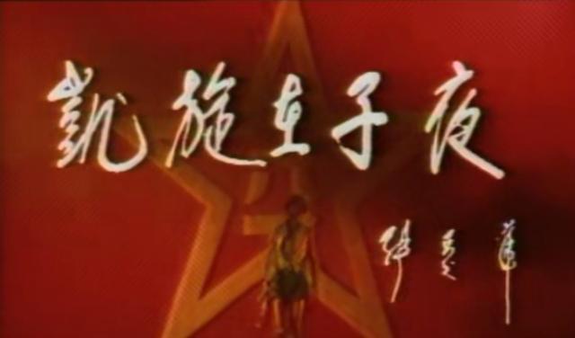 1986年《凯旋在子夜》,感情戏还是战争戏?更像是社会剧