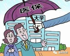 2020年度亳州城乡医保缴费即将开始,与往年不同的是…
