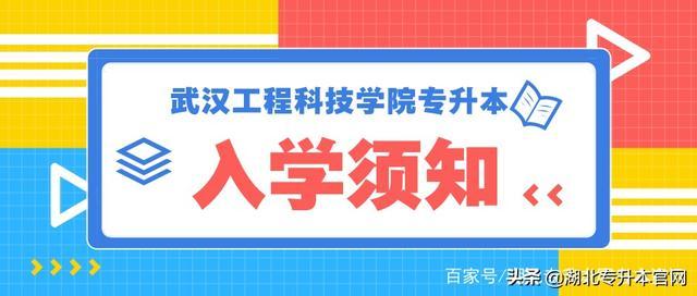 武汉工程科技学院2019年普通专升本新生入学须知