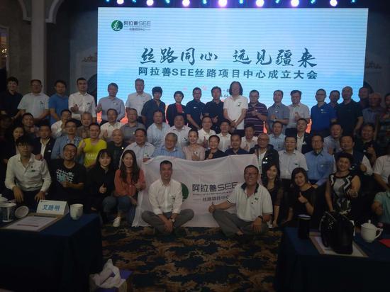 中国环保公益组织阿拉善SEE成立丝路项目中心