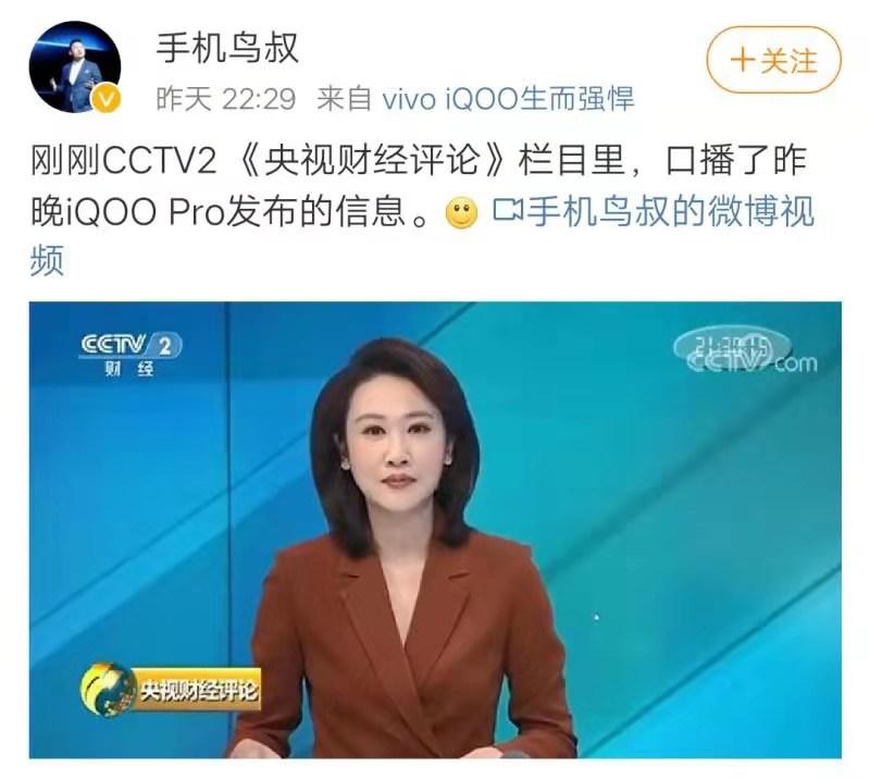 人人都能买得起的5G手机!iQOO  Pro发布第二天登上了CCTV2