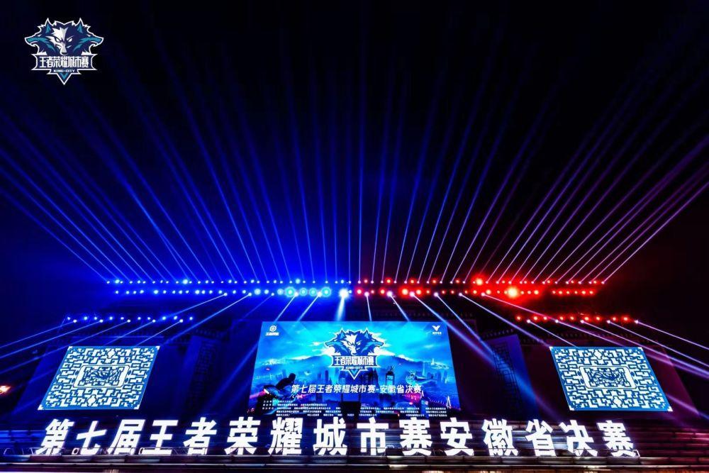 """昨夜,第七届王者荣耀城市赛安徽省决赛在铜""""点燃"""""""