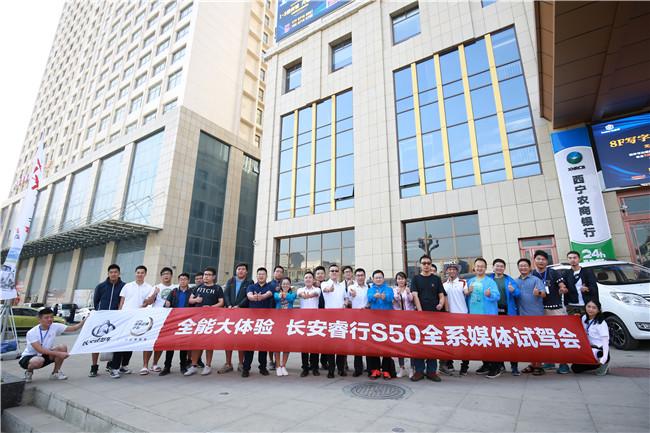 全方位体验长安瑞幸S50全青海湖媒体试驾品鉴