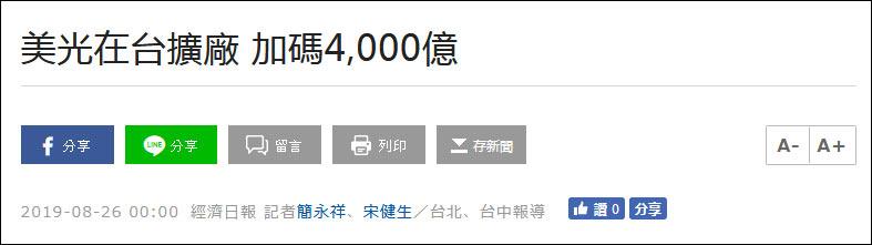 臺媒:美光投資近千億在臺擴廠,以最新制程生產DRAM