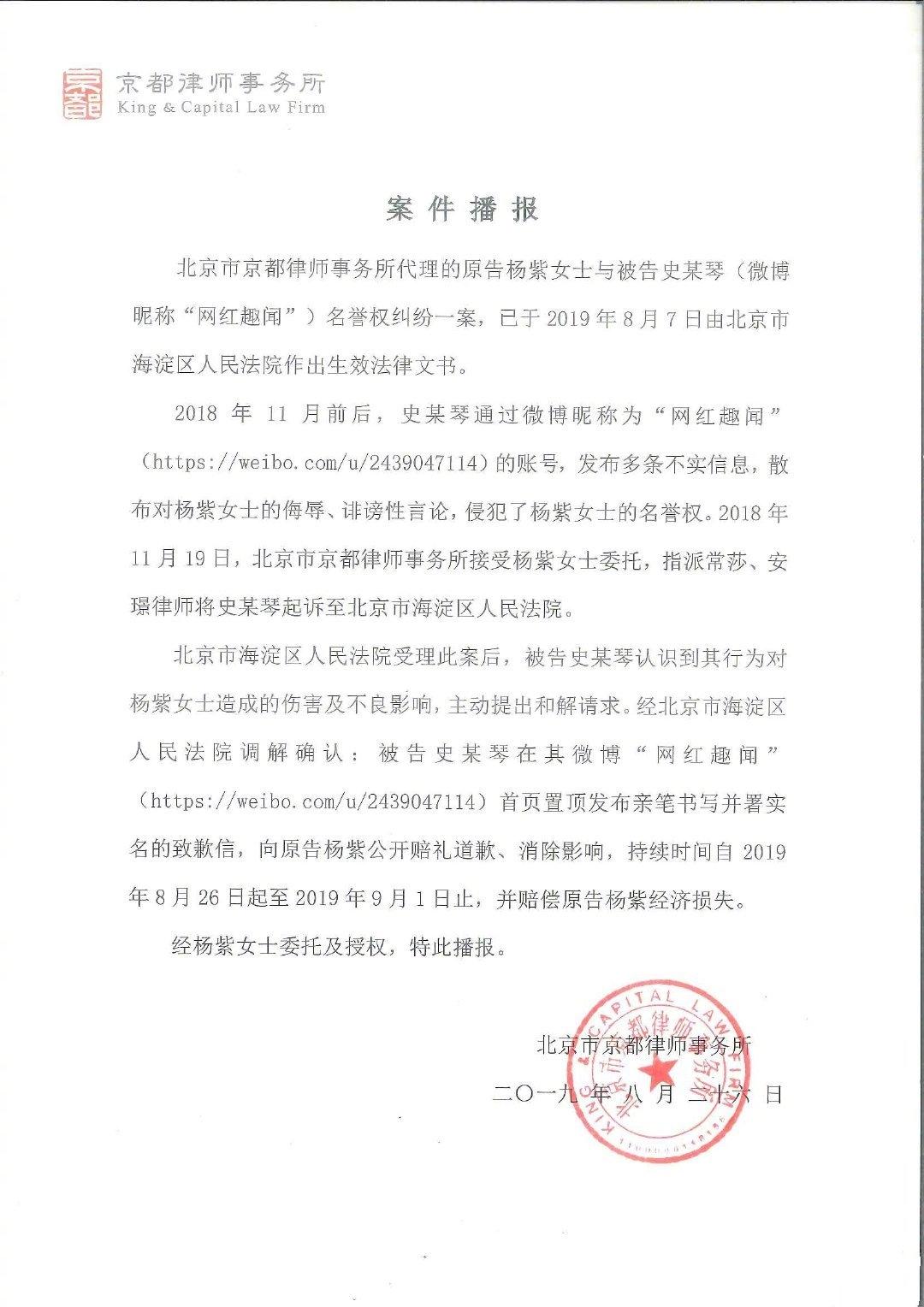 杨紫名誉权案胜诉,被告人置顶微博道歉信,网友:道歉给谁看?