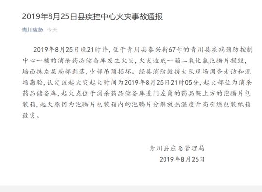 四川青川县疾控中心火灾,县卫健局回应:所有档案、文件完好