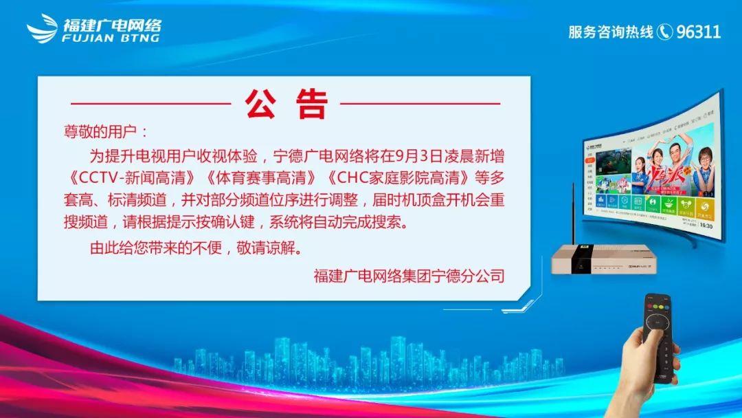 广电网络电视频道即将大升级,频道数量居全国前列