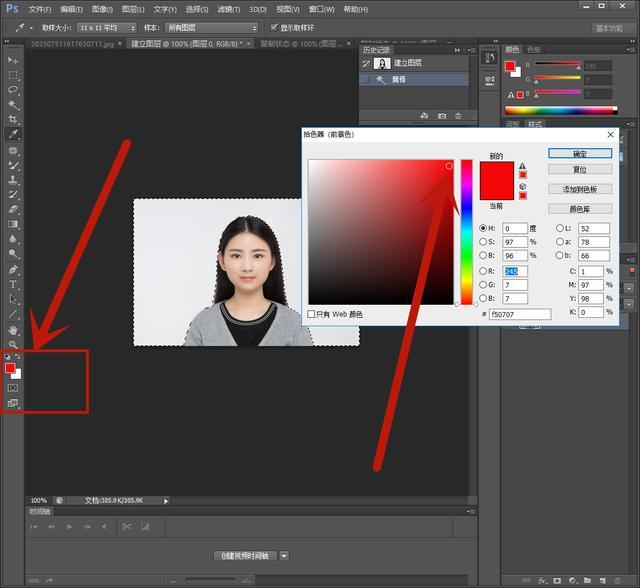 PS 证件照换底色,照片背景颜色任意切换,PS新手也能快速上手