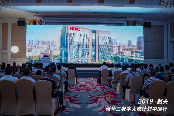 数字领航 智绘未来丨2019新华三数字大脑计划中国行遇见韶关