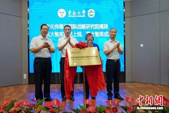 东南大学文化传媒与国际战略研究院揭牌