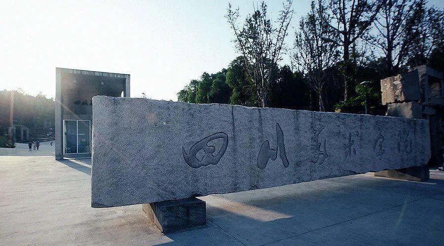 目标院校丨四川美术学院环艺考研指南图片
