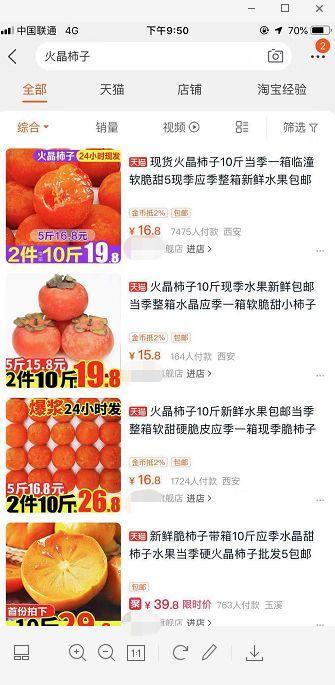 """""""网红""""火晶柿子卖断货?!真相亮了:真柿子还在树上…"""