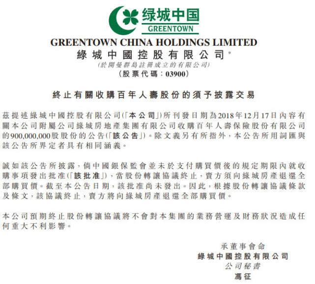 綠城中國在港交所公告,終止收購百年人壽9億股股份的交易
