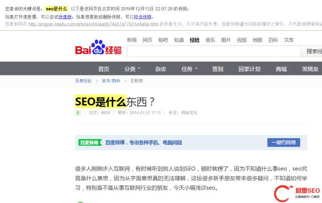佛山网站seo_整站关键词SEO的匹配优化方法