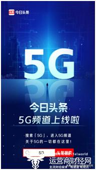 运营商财经网总编康钊祝贺昔日头条5G频道上线   致辞全文