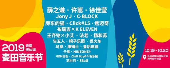2019云南抚仙湖麦田音乐节全阵容公布 上海麦田官宣