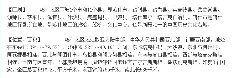 """南疆提前退休厅官被查,系""""消失""""2年的喀什原""""一把手""""的老上级"""