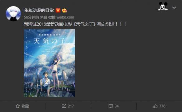 《天气之子》确定引进国内 上映时间暂未公开