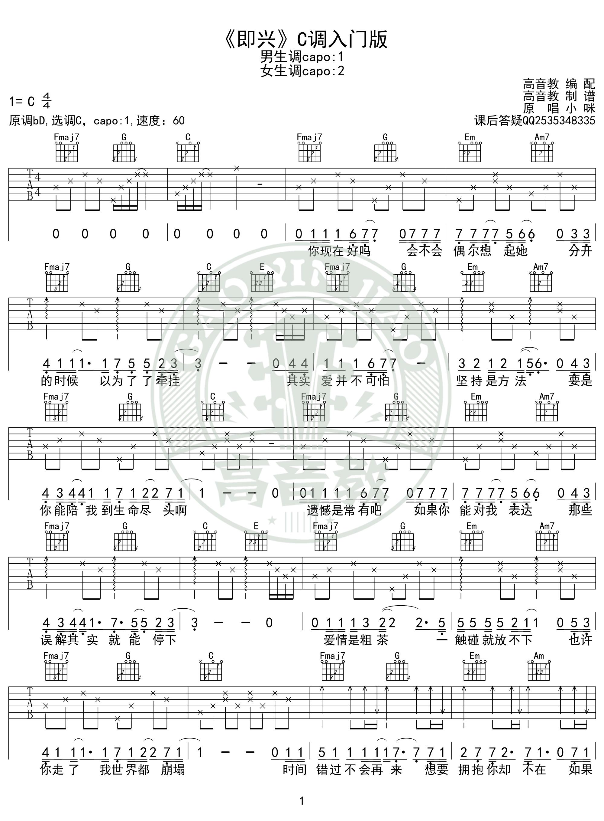 即兴 吉他谱吉他弹唱教学c调入门版 高音教 猴哥吉他教学