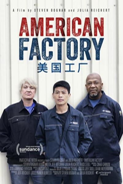 《美国工厂》主角曾被誉为中国首善,在美办厂年营收近5亿美元