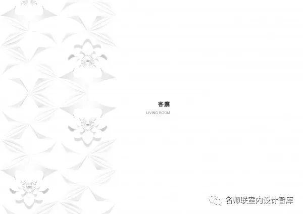 【邱德光】上海东樱花苑c2c3户型丨软装设计方案pptcad施工图物料民宿室内设计su图片