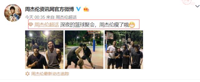 【精彩】原创周杰伦深夜与好友打篮球被指瘦了,疯狂锻炼是为演唱会做准备?