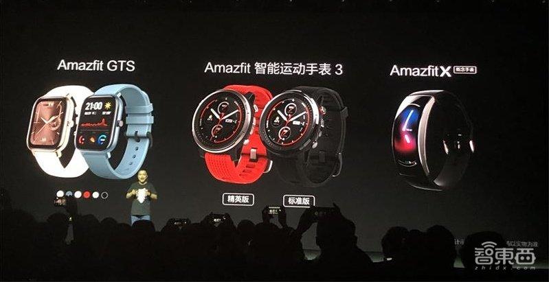 华米发布旗下最专业Amazfit运动手表3:双芯双系统1299元起_智能