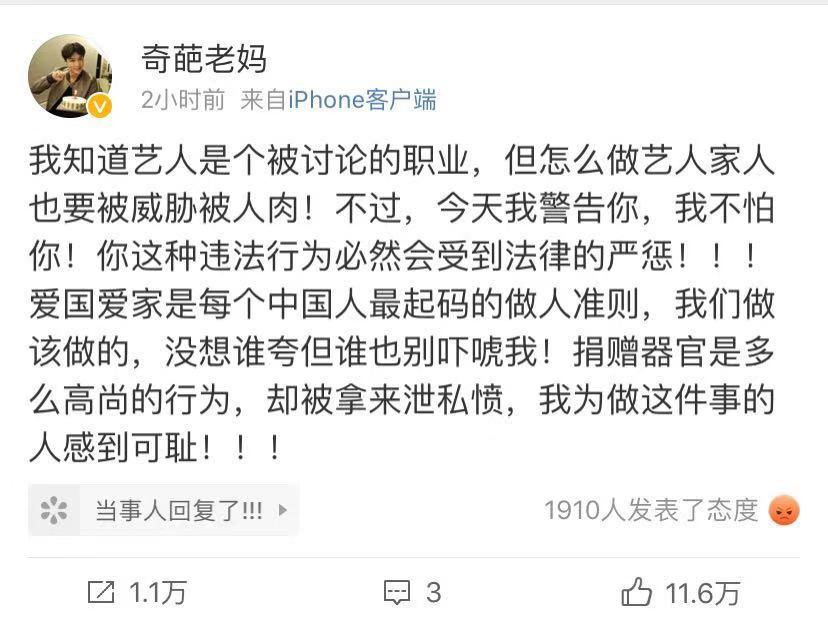 张艺兴妈妈发微博,被人肉还被冒名捐赠器官,因为张艺兴做了这事